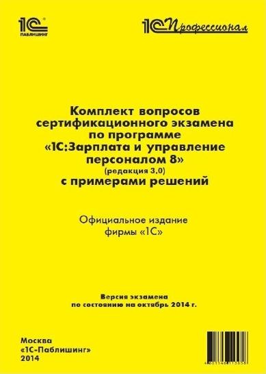 Комплект вопросов сертификационного экзамена по программе «1С:Зарплата и управление персоналом 8» (редакция 3.0) с примерами решений (Цифровая версия)