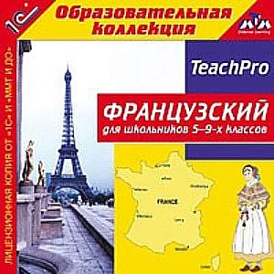 Французский для школьников 5–9-х классовПрограмма Французский для школьников 5–9-х классов представляет собой пособие для изучения французского языка. Он может применяться как в школе, в дополнение к традиционным урокам, так и дома, для самостоятельного освоения лексики, грамматики, фонетики французского языка.<br>