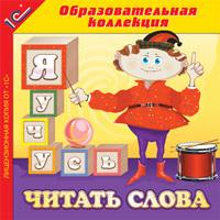 Я учусь читать словаЯ учусь читать слова – это занимательные уроки для малышей. Вместе с веселым помощником в непринужденной игровой форме ребенок познакомится с буквами, слогами и словами, усвоит основные навыки чтения.<br>