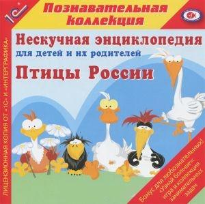 Птицы России цена 2016