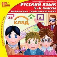 Русский язык, 5–6 классы. Морфемика. Словообразование [Цифровая версия] (Цифровая версия)