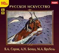 цена Русское искусство. Серов В.А., Бенуа А.Н., Врубель М.А.