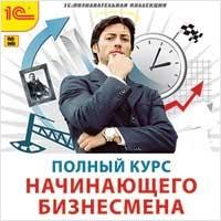 Полный курс начинающего бизнесменаВ программе Полный курс начинающего бизнесмена вы найдете информацию, которая необходима для начинающего предпринимателя в России.<br>