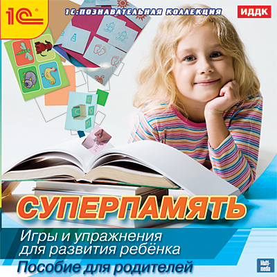 Суперпамять. Игры и упражнения для развития ребенкаВ программе Суперпамять. Игры и упражнения для развития ребенка изложены принципы действия памяти, законы запоминания, особенности памяти детей.<br>