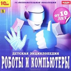 Роботы и компьютеры. Детская энциклопедия компьютеры