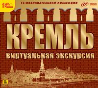 Кремль. Виртуальная экскурсия серия виртуальная школа кирилла и мефодия
