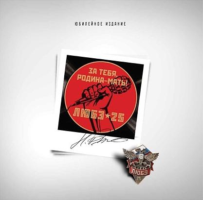 Любэ. За тебя, Родина-мать! (LP)&amp;laquo;23 февраля &amp;ndash; особенный день не только для страны в целом, но и для нашей группы, и дата релиза альбома Любэ. За тебя, Родина-мать! выбрана неслучайно.<br>