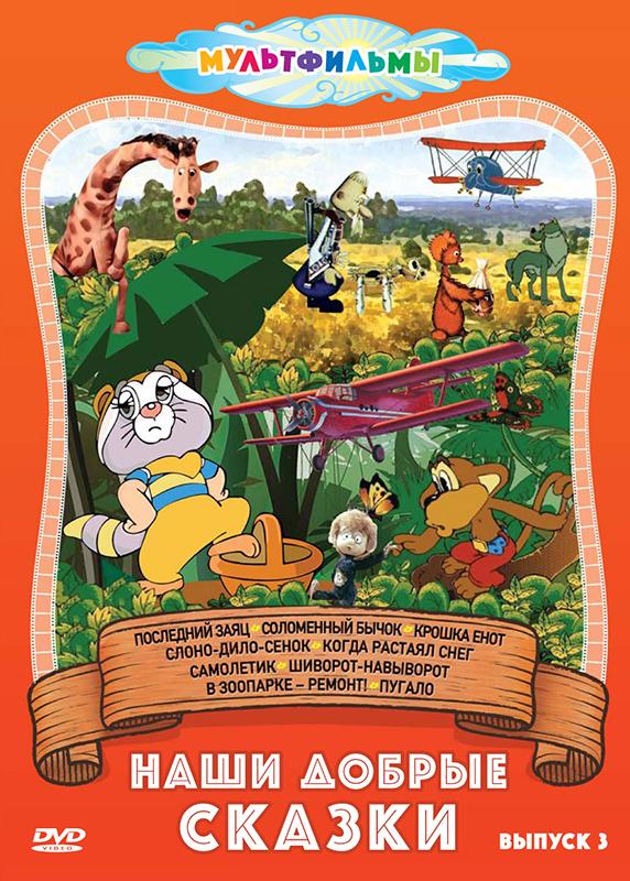 Наши добрые сказки. Выпуск 3 в зоопарке ремонт сборник мультфильмов