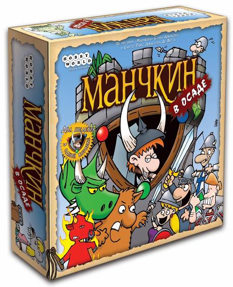 Настольная игра Манчкин в осадеМанчкин в осаде взял всё самое лучшее от своих культовых родителей. В этой игре ты будешь защищать замок от кровожадных чудовищ, брать убитых монстров в качестве трофеев и присваивать их ценные сокровища.<br>