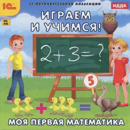 Играем и учимся. Моя первая математика