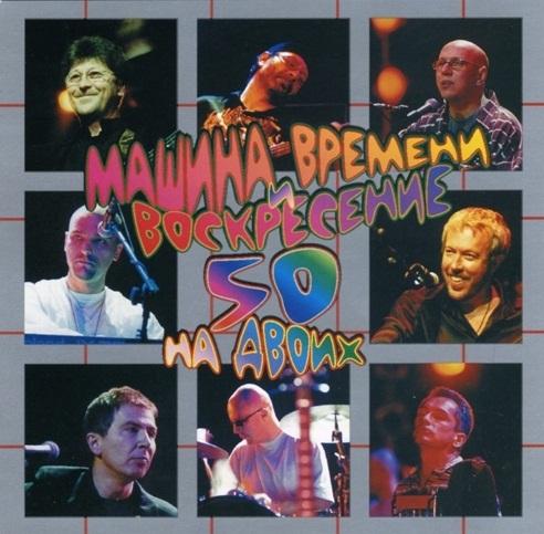 Машина времени и Воскресение: 50 на двоих (2 CD)Предлагаем Вашему вниманию Машина времени и Воскресение. 50 на двоих. Это концертная запись совместного юбилейного концерта групп &amp;laquo;Машина времени&amp;raquo; и &amp;laquo;Воскресение&amp;raquo;. &#13;<br>&#13;<br>Отличный живой звук, потрясающая атмосфера праздника и только любимые песни.<br>