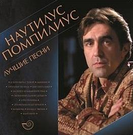 Наутилус Помпилиус. Лучшие песни (LP)