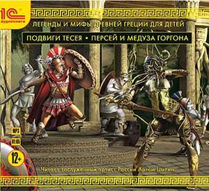 Кун Николай Легенды и мифы Древней Греции для детей. Подвиги Тесея. Персей и Медуза Горгона