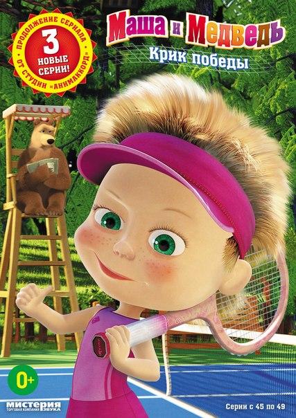 Маша и Медведь: Крик победы (DVD)Мультсериал Маша и Медведь &amp;ndash; истории про проказливую девочку Машу, которая никому не дает покоя – ни себе, ни своему лучшему другу Медведю<br>