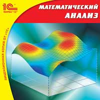 Математический анализ (Цифровая версия)