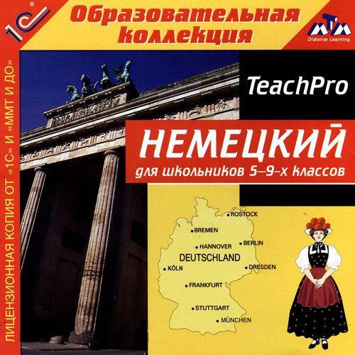 Немецкий для школьников 5–9-х классов teach pro физика дистанционное обучение