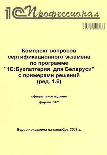 Комплект вопросов сертифицированного экзамена 1С:Бухгалтерия для Беларуси (редакция 1.6)Пособие Комплект вопросов сертифицированного экзамена 1С:Бухгалтерия для Беларуси (редакция 1.6) содержит комплект вопросов, используемый при проведении автоматизированного сертификационного экзамена «1С:Профессионал».<br>