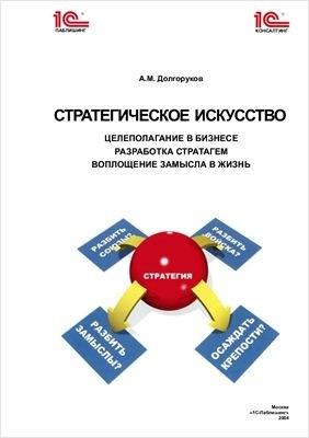Стратегическое искусство: целеполагание в бизнесе, разработка стратагем, воплощение замысла в жизнь