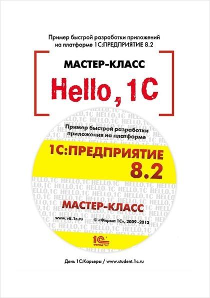 Hello, 1C. Пример быстрой разработки приложений на платформе 1С:Предприятие 8.2. Мастер-класс. Версия 2.2  (+ CD)