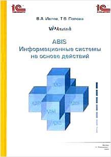 ABIS. Информационные системы на основе действийКнига ABIS. Информационные системы на основе действий посвящена теоретическим и практическим аспектам разработки и внедрения информационных систем, основанных на действиях &amp;ndash; ABIS-систем (Activity Based Information System). Данные системы поддерживают процессную систему управления предприятием и реализуют методологии ABC/ABM/ABB/BSC (Activity Based Costing/Activity Based Management/ Activity Based Budgeting/ Balanced ScoreCard).<br>
