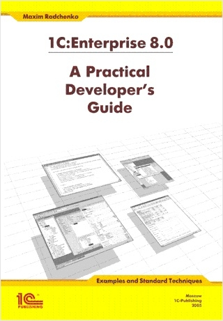 1C:Enterprise 8. A Practical Developer's Guide. Examples and Standard Techniques (+ CD)