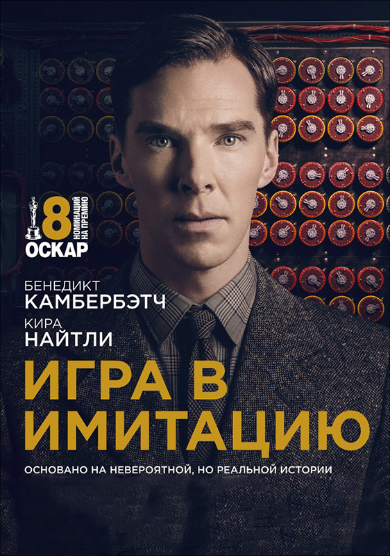 Игра в имитацию (DVD) The Imitation Game