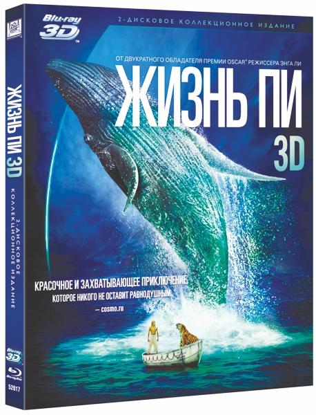 Жизнь Пи (Blu-ray 3D + 2D) Life of PiФильм Жизнь Пи от режиссера Энга Ли &amp;ndash; это еще одна история Маугли, которая происходит не в джунглях, а посреди Тихого океана, где по бескрайней водной глади дрейфует лодка со спасшимися после кораблекрушения<br>