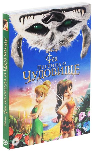 Феи: Легенда о чудовище (DVD)