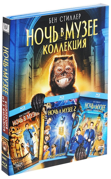 Ночь в музее. Трилогия (3 Blu-ray) Night at the Museum / Night at the Museum: Battle of the Smithsonian / Night at the Museum: Secret of the Tomb