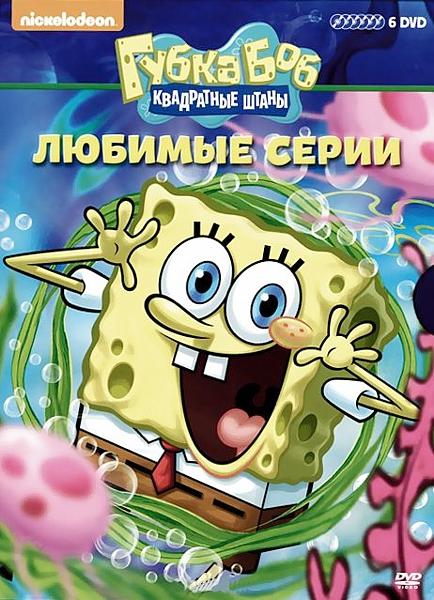 Губка Боб квадратные штаны: Любимые серии (6 DVD) The SpongeBob SquarePantsНа самом дне Тихого океана, в небольшом городке под названием Бикини Боттом жили-были представители морской фауны… в популярном мультсериале Губка Боб квадратные штаны о похождениях Губки Боба и его приятелей!<br>
