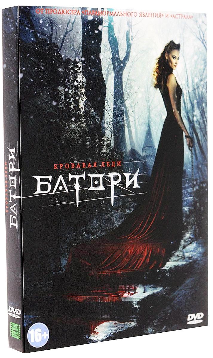 Кровавая леди БаториФильм Кровавая леди Батори описывает 17 век&amp;hellip; Чейте (Чахтице), королевство Венгрия. В огромном замке, окруженном лесами и горами, живет прекрасная графиня Элизабета Батори. Она умна и красива, элегантна и учтива. И никто не знает, что в замке знаменитой красавицы творятся страшные вещи…<br>