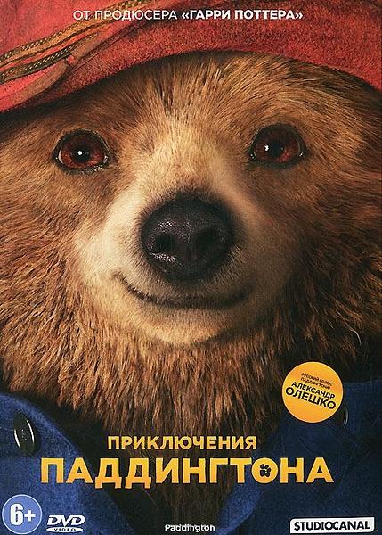 Приключения Паддингтона (DVD) Paddington