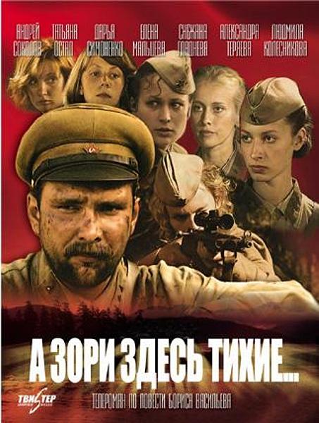 А зори здесь тихие... (4 DVD)Сериал А зори здесь тихие &amp;ndash; ремейк одноименного культового фильма Станислава Ростоцкого 1972 года.<br>