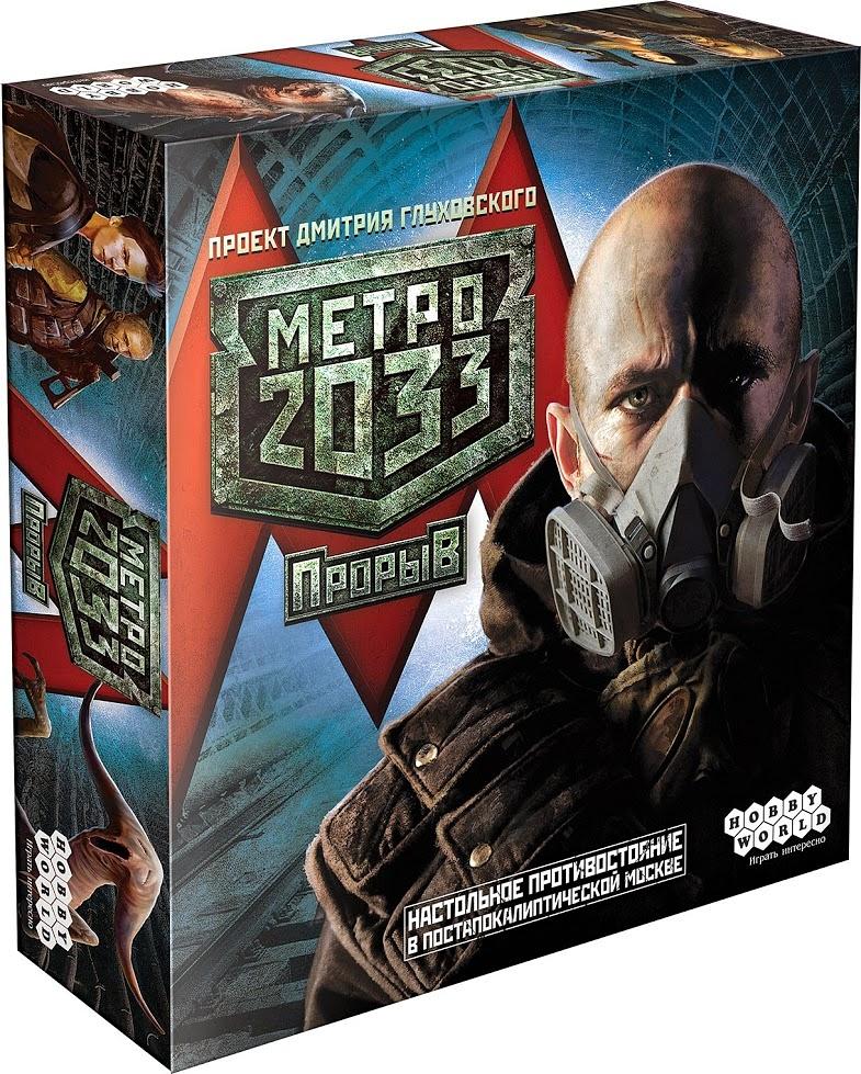Настольная игра Метро 2033. Прорыв&amp;lt;p&amp;gt;В &amp;lt;strong&amp;gt;настольной экшн-игре Метро 2033. Прорыв&amp;lt;/strong&amp;gt; вы сможете спуститься в туннели московского метрополитена, возглавить одну из группировок постъядерного подземелья и привести её к победе!&amp;lt;/p&amp;gt;<br>