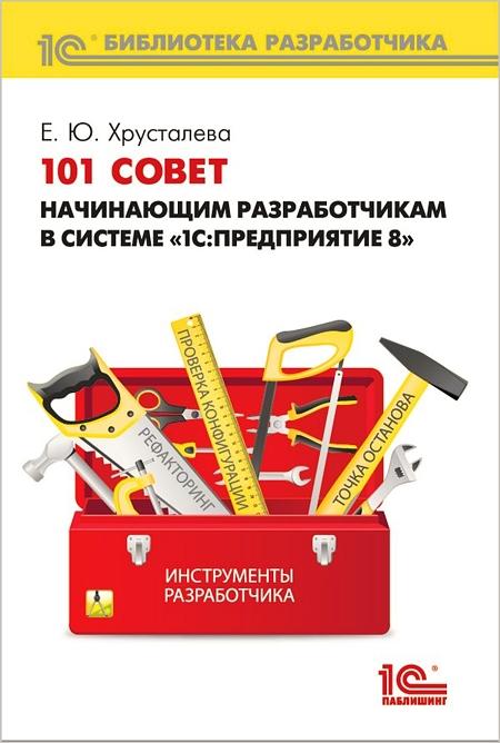 101 совет начинающим разработчикам в системе 1С:Предприятие 8 (Цифровая версия)