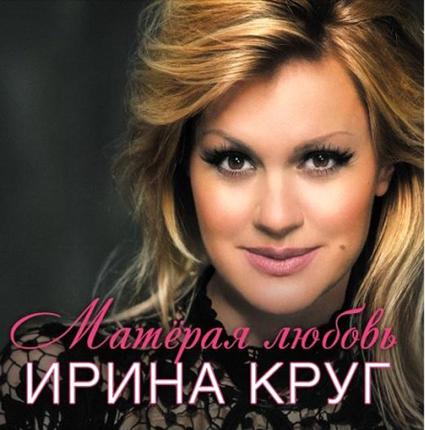 Ирина Круг: Матерая любовь (CD) ирина горюнова армянский дневник цавд танем