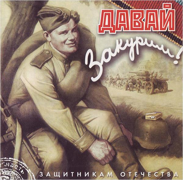 Сборник: Давай закурим (CD)Представляем вашему вниманию сборник Давай закурим &amp;ndash; сборник лучших военных песен.<br>