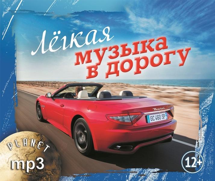 Сборник: Легкая музыка в дорогу (CD)