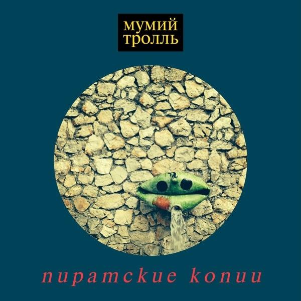 Мумий Тролль: Пиратские копии (CD)Мумий Тролль. Пиратские копии – 11 альбом группы Мумий Тролль, включает в себя 14 песен.<br>