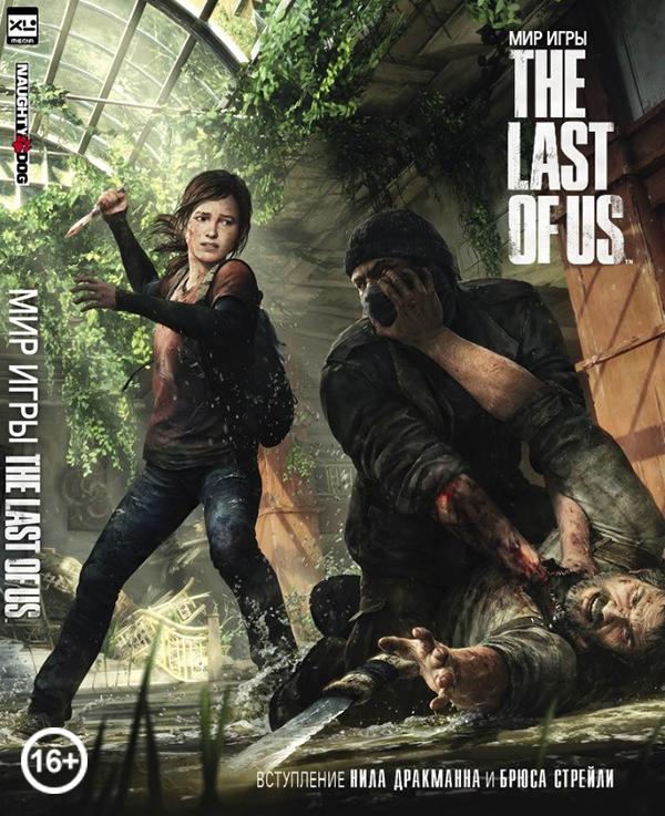 Артбук Мир игры The Last Of Us от 1С Интерес