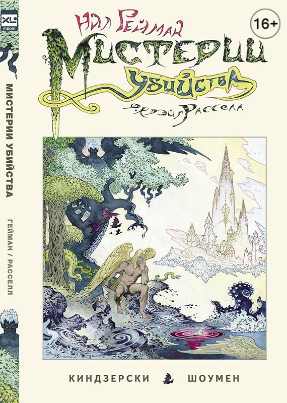 Книга комиксов Мистерии убийства от 1С Интерес