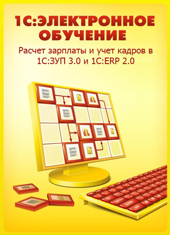 1С:Электронное обучение. Расчет зарплаты и учет кадров в 1С:ЗУП 3.0 и 1С:ERP 2.0 (Цифровая версия)
