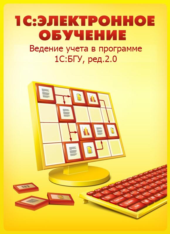 1С:Электронное обучение. Ведение учета в программе 1С:БГУ, ред.2.0 (Цифровая версия)