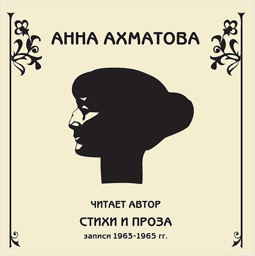 Анна Ахматова. Стихи и проза. Читает автор (Цифровая версия)