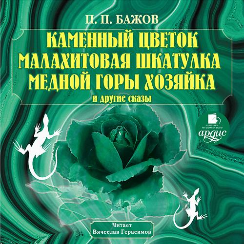 П. П. Бажов. Каменный цветок. Малахитовая шкатулка и другие сказы (Цифровая версия)