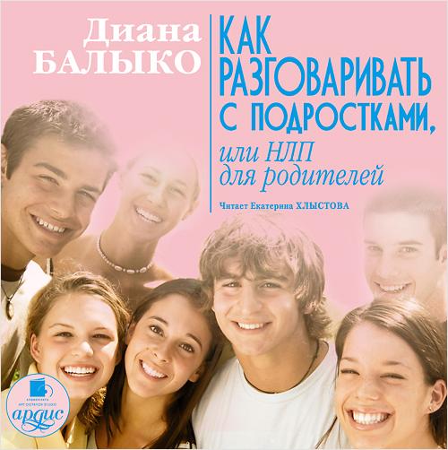 Как разговаривать с подростками, или НЛП для родителей (Цифровая версия)Книга Как разговаривать с подростками, или НЛП для родителей Дианы Балыко – практикующего психолога, тренера НЛП (нейролингвистического программирования), автора популярных учебников по практической психологии – поможет вам разобраться в вопросах воспитания подростков.<br>
