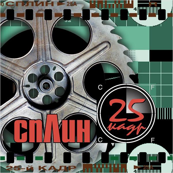 Сплин: 25 кадр (CD)&amp;lt;p&amp;gt;Представляем вашему вниманию &amp;lt;strong&amp;gt;альбом Сплин. 25-й кадр&amp;lt;/strong&amp;gt; &amp;ndash; шестой номерной альбом группы Сплин. В альбом вошли 14 треков, многие из которых попали в активную радио-ротацию. Альбом получился достаточно тяжелым, гитарным и на редкость динамичным и напористым.&amp;lt;/p&amp;gt;<br>