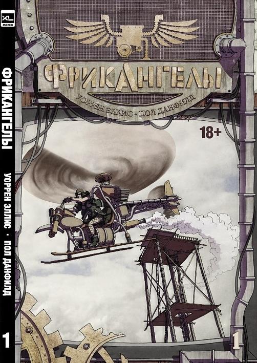 Книга комиксов ФрикАнгелы. Том 1 от 1С Интерес