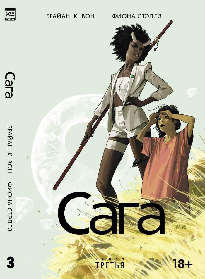 Книга комиксов Сага. Том 3 от 1С Интерес