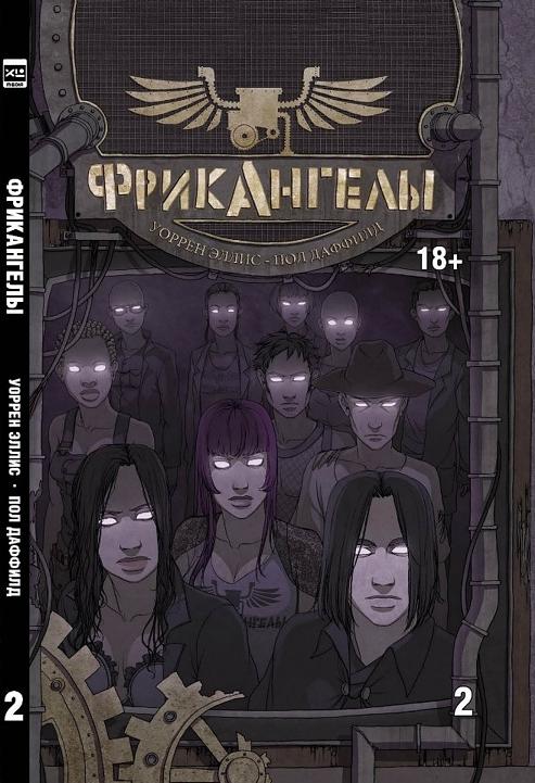 Книга комиксов ФрикАнгелы. Том 2 от 1С Интерес